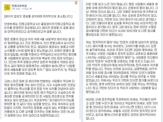 ▲최승원 씨가 단원고 페이스북 계정에 올린 마지막 공지글.