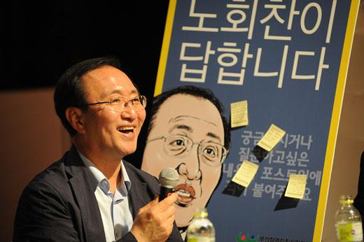 ▲노회찬 전 의원 ⓒ프레시안(손문상)