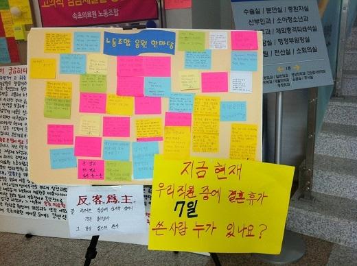 ▲ 단체협약에 결혼 휴가 7일이 명시돼 있지만, '빛 좋은 개살구'다. ⓒ프레시안(김윤나영)