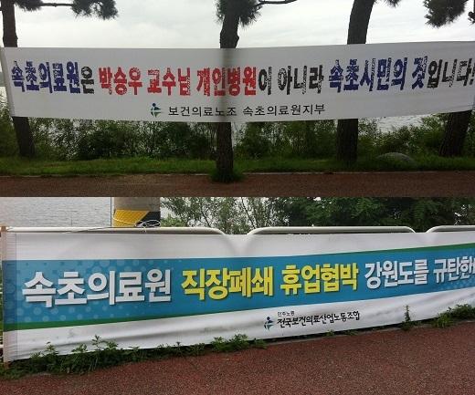 ▲ 속초의료원 앞에 내걸린 현수막. ⓒ프레시안(김윤나영)