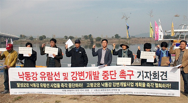 ▲ '낙동강 유람선, 강변개발 중단 촉구 기자회견'. ⓒ평화뉴스(김영화 기자)