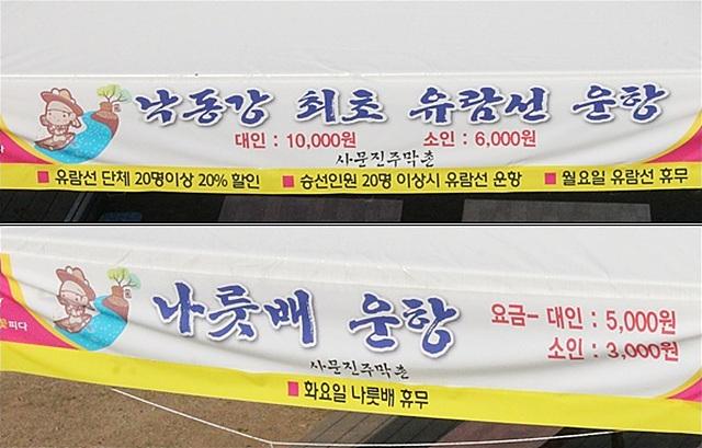 ▲ 사문진 주막촌 상인들이 건 '낙동강 최초 유람선 운항' 플래카드. ⓒ평화뉴스(김영화 기자)