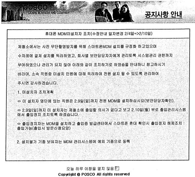 ▲ MDM 미설치 시 제철소 출입을 금지한다는 내용의 공지 사항. ⓒ금속노조포스코사내하청지회